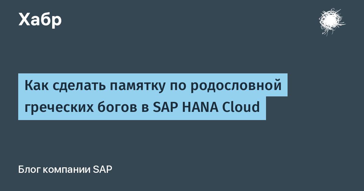 Как сделать памятку по родословной греческих богов в SAP HANA Cloud