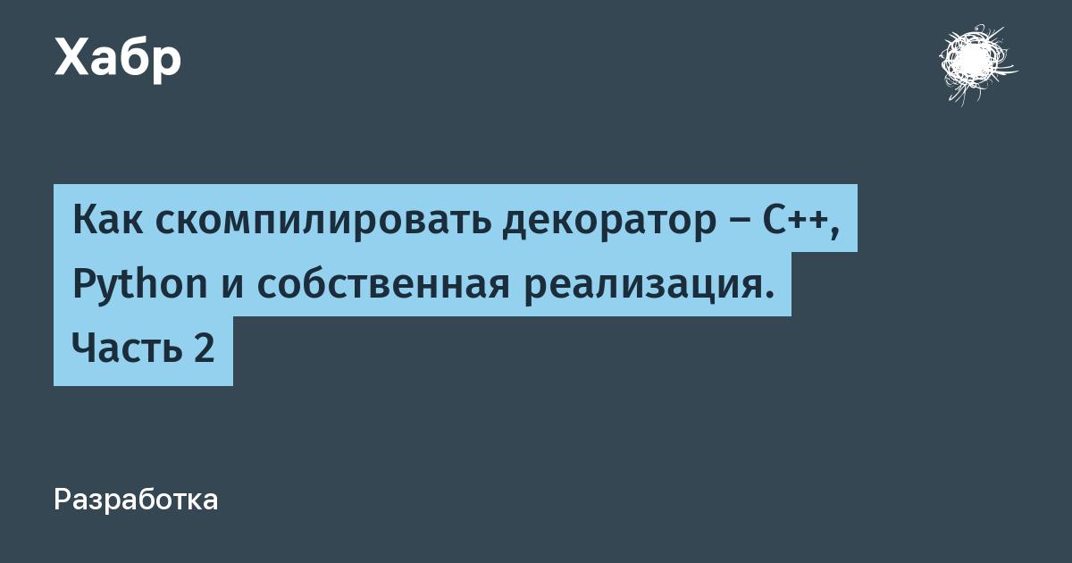 Как скомпилировать декоратор — C++, Python и собственная реализация.