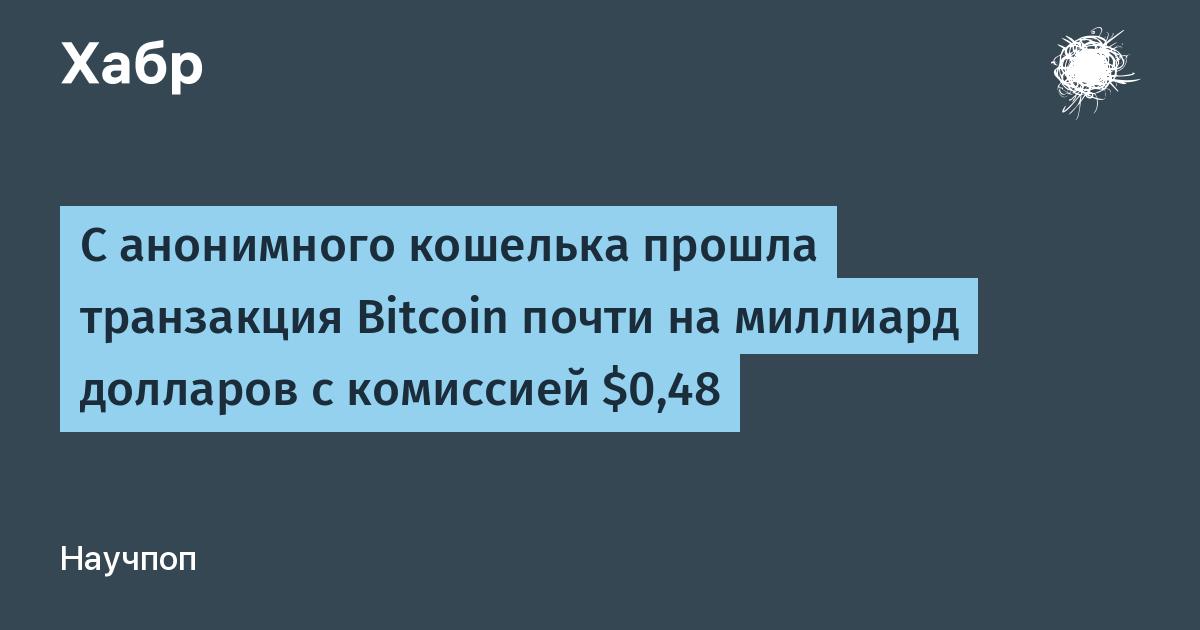 С анонимного кошелька прошла транзакция Bitcoin почти на миллиард долларов с комиссией $0,48