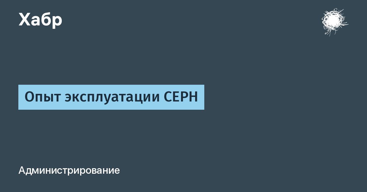 [Из песочницы] Опыт эксплуатации CEPH