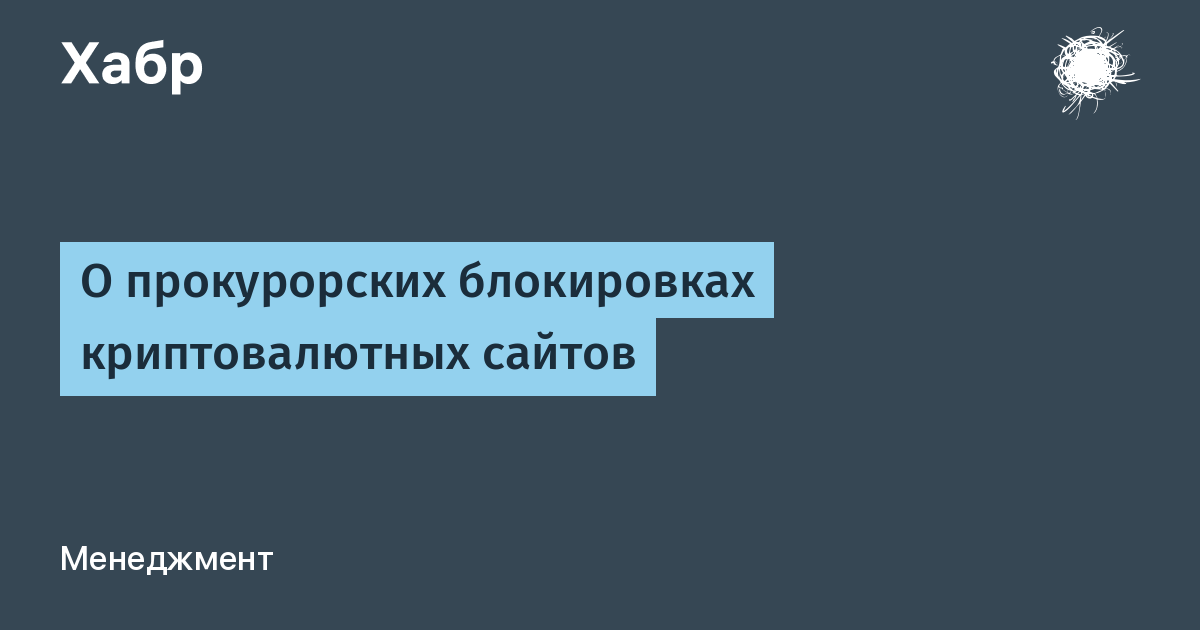 [Из песочницы] О прокурорских блокировках криптовалютных сайтов