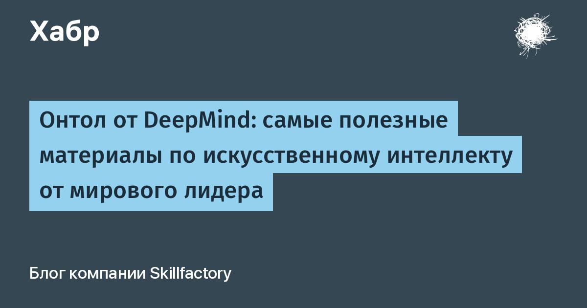 [Перевод] Онтол от DeepMind: самые полезные материалы по искусственному интеллекту от мирового лидера