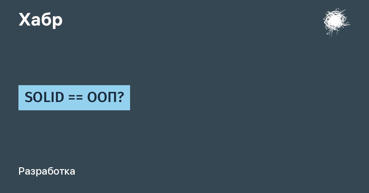 SOLID == ООП?