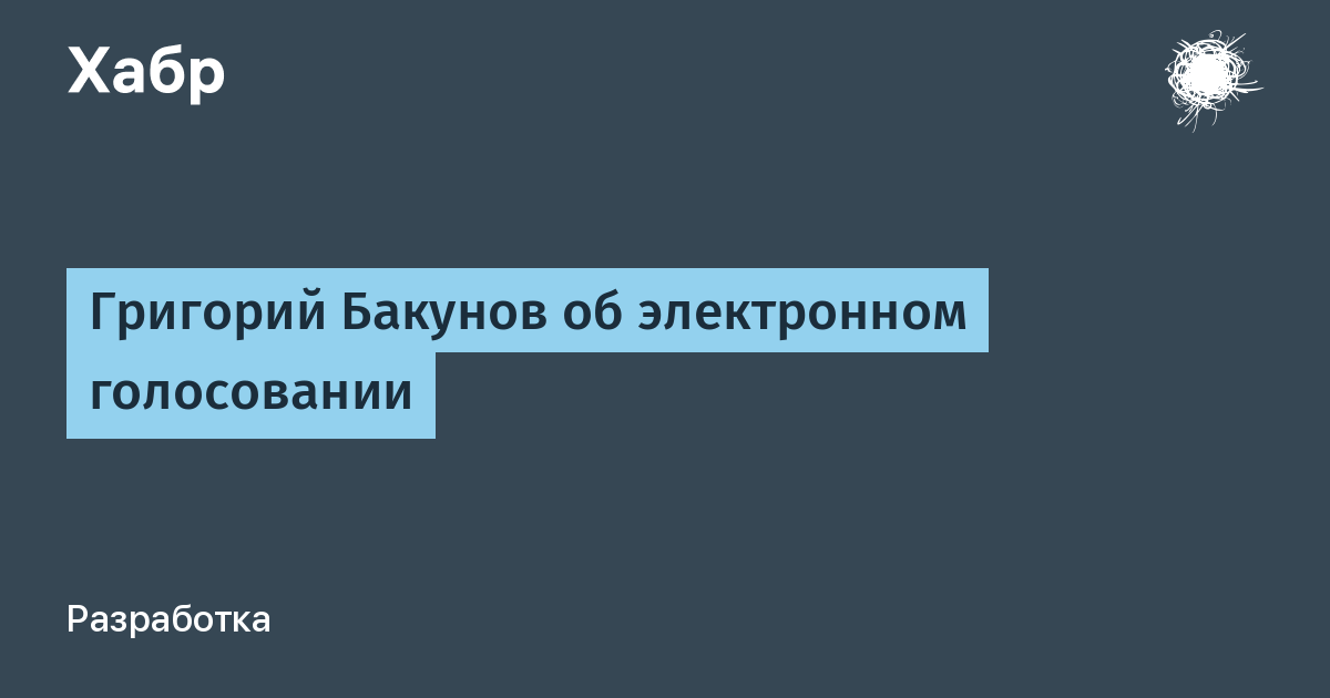Григорий Бакунов об электронном голосовании
