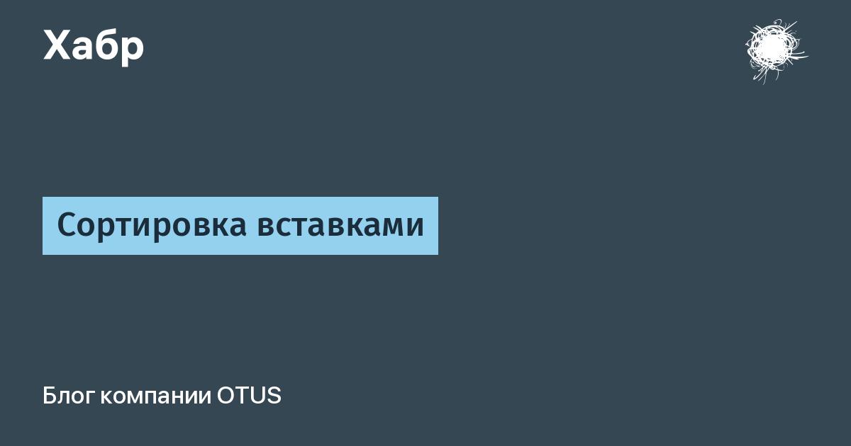 Сортировка вставками / Блог компании OTUS. Онлайн-образование / Хабр