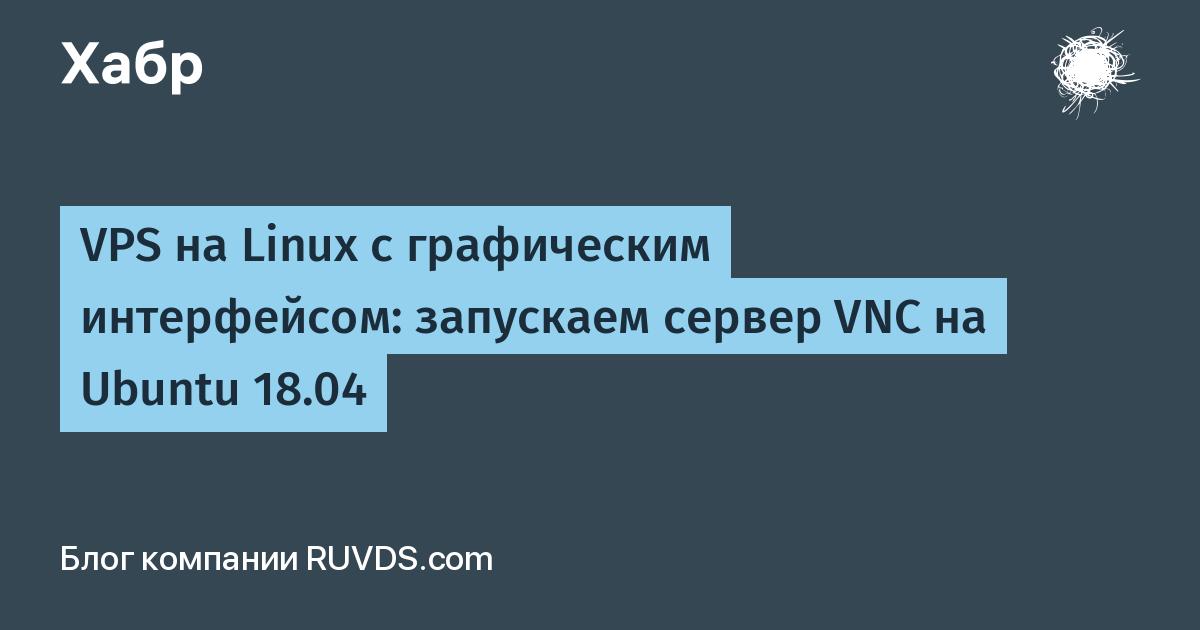 регистрация в домене по vpn