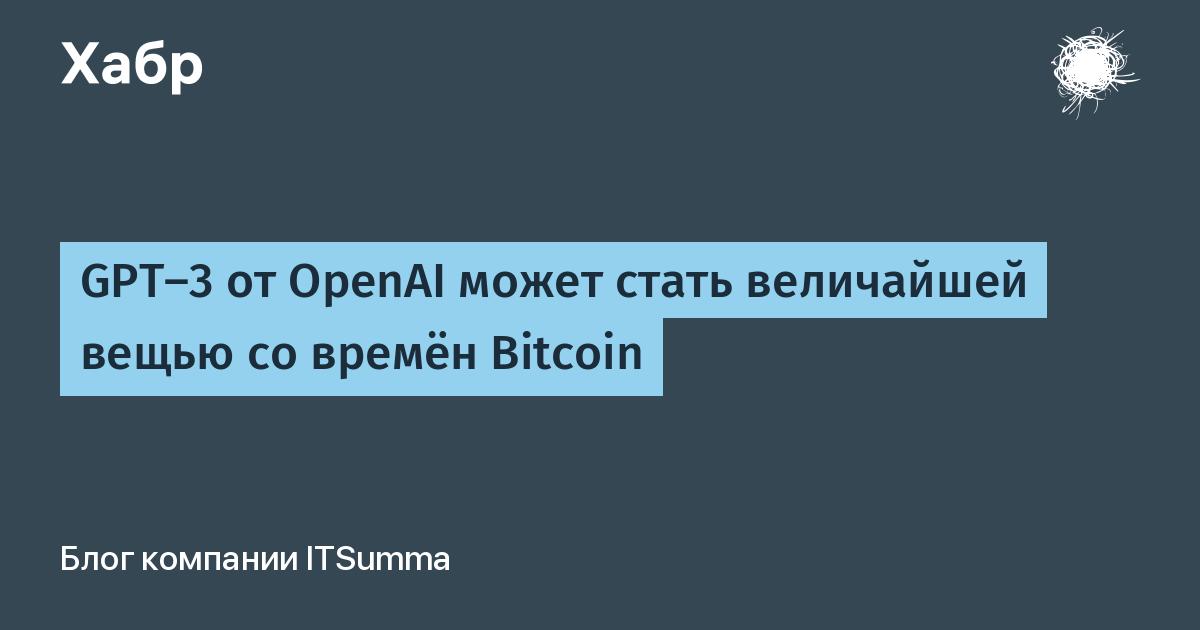 [Перевод] GPT-3 от OpenAI может стать величайшей вещью со времён Bitcoin