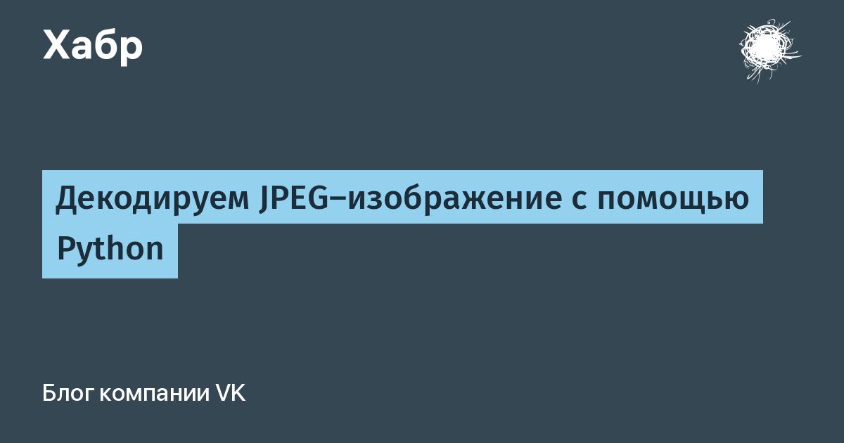 Декодируем JPEG-изображение с помощью Python
