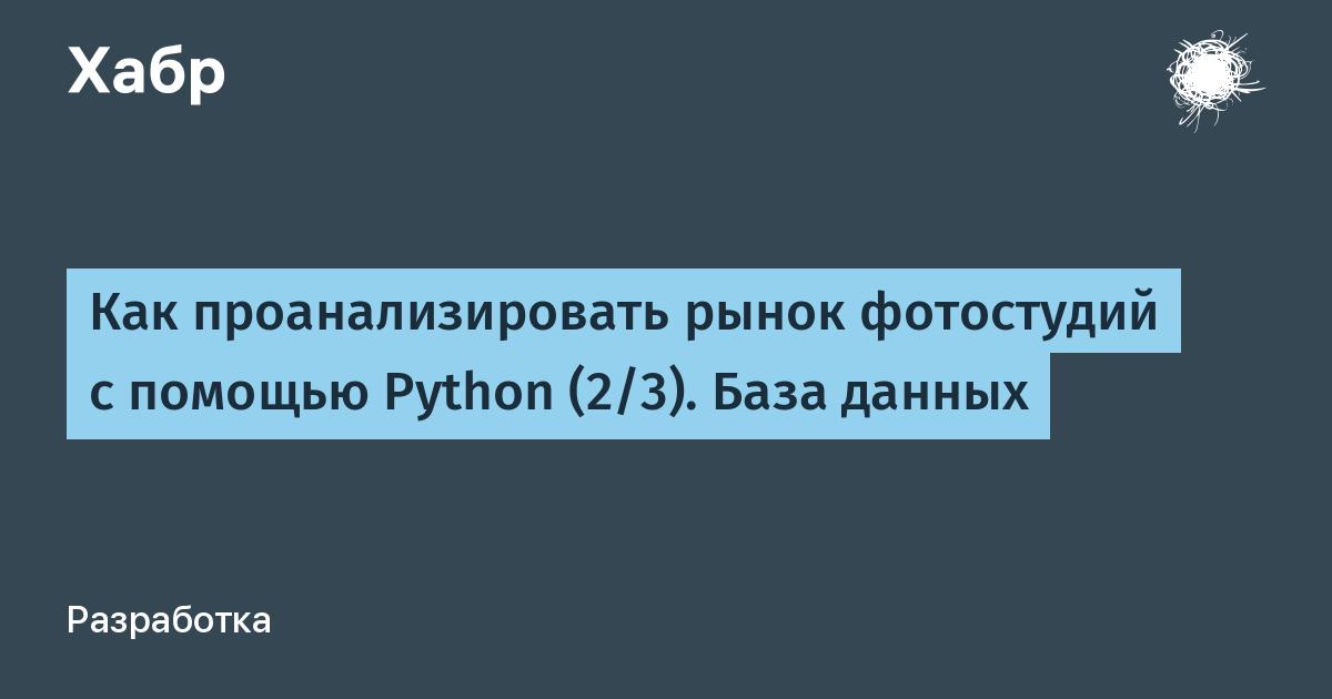 Как проанализировать рынок фотостудий с помощью Python (2/3)