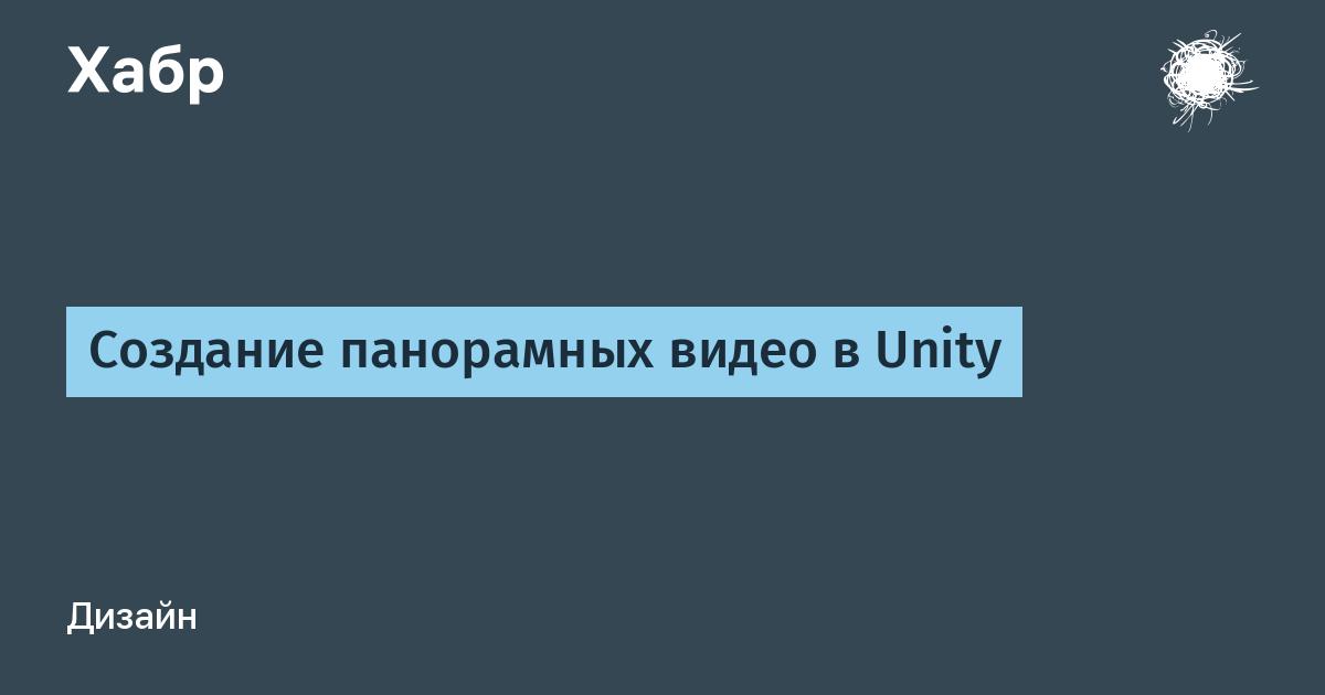 [Перевод] Создание панорамных видео в Unity