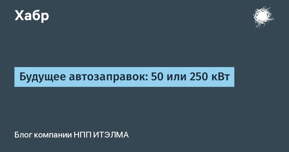 [Перевод] Будущее автозаправок: 50 или 250 кВт