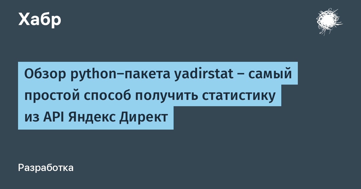 Обзор python-пакета yadirstat
