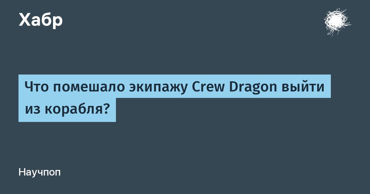 Что помешало экипажу Crew Dragon выйти из корабля?