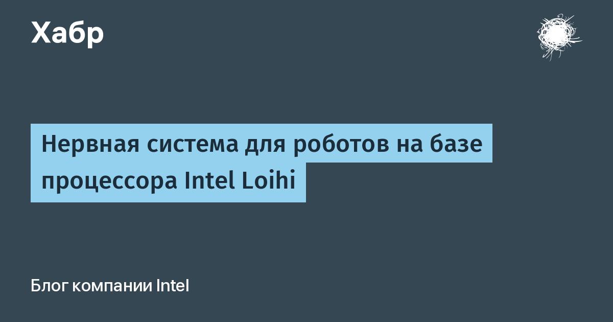 Нервная система для роботов на базе процессора Intel Loihi / Блог компании Intel / Хабр