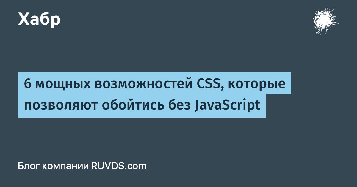 [Перевод] 6 мощных возможностей CSS, которые позволяют обойтись без JavaScript