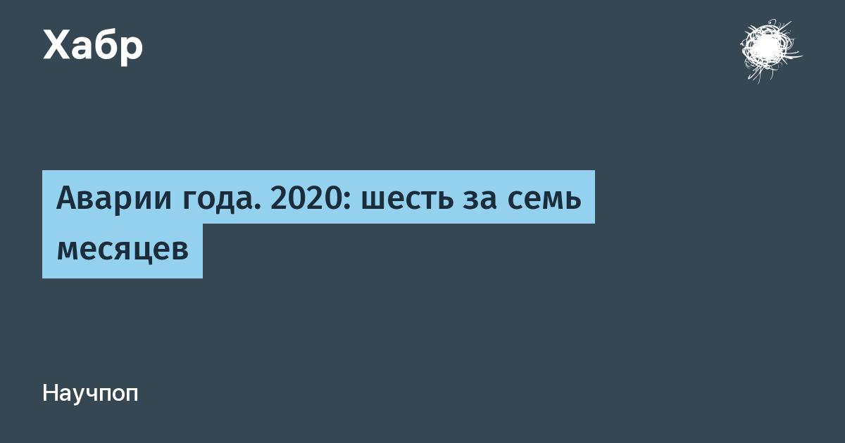 Аварии года. 2020: шесть за семь месяцев