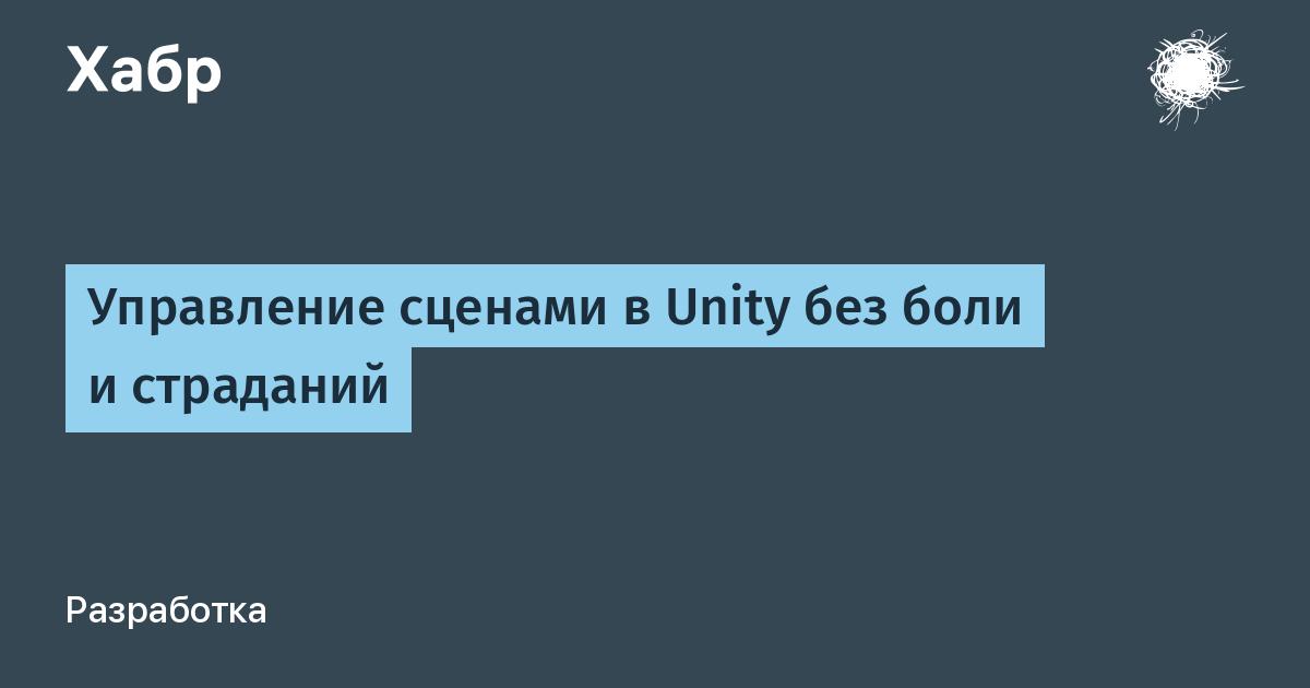 [Из песочницы] Управление сценами в Unity без боли и страданий
