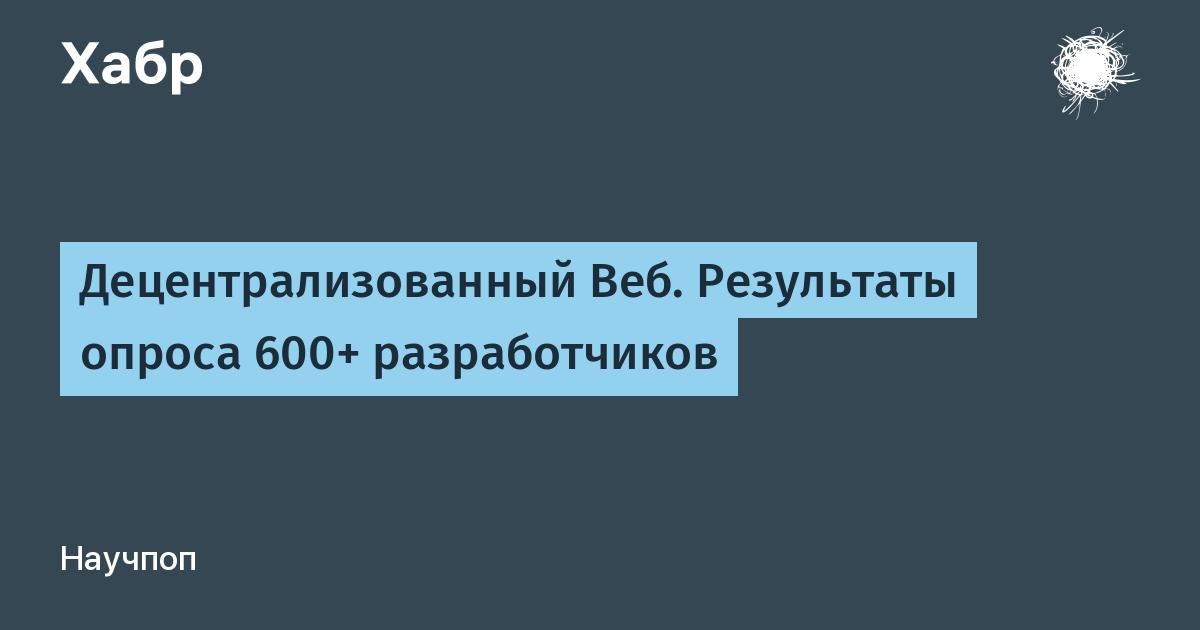 [Перевод] Децентрализованный Веб. Результаты опроса 600+ разработчиков