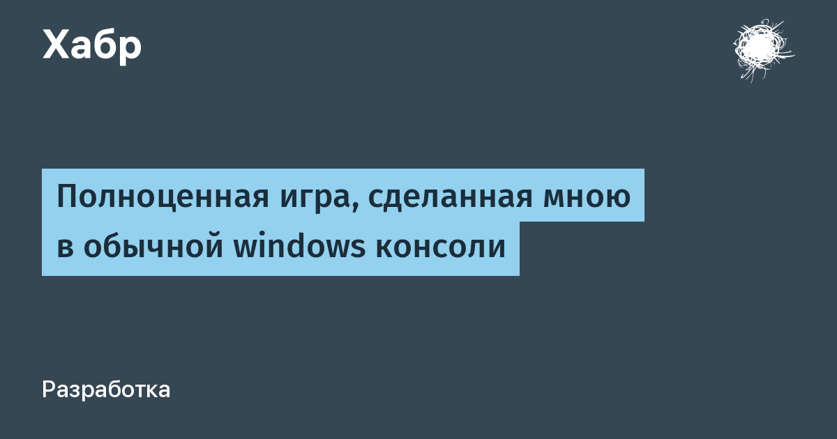 [Из песочницы] Полноценная игра, сделанная мною в обычной windows консоли