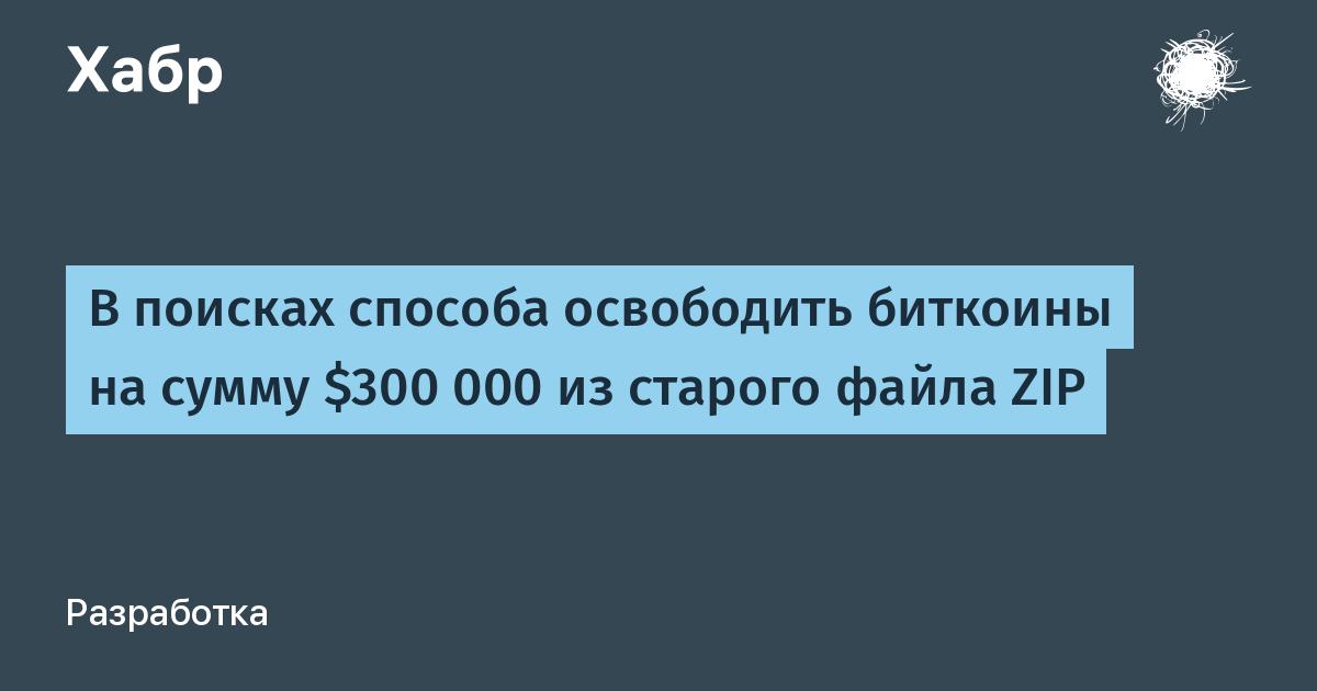 [Перевод] В поисках способа освободить биткоины на сумму $300 000 из старого файла ZIP