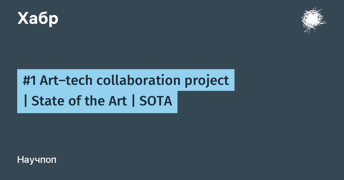 [Из песочницы] #1 Art-tech collaboration project | State of the Art | SOTA