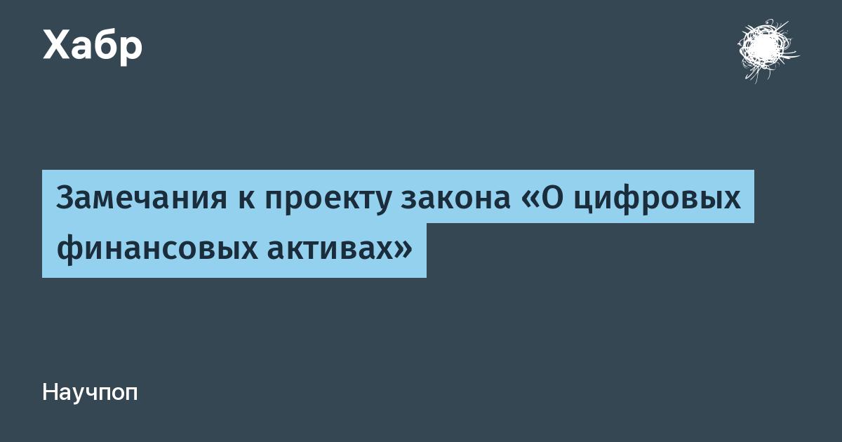[Из песочницы] Замечания к проекту закона «О цифровых финансовых активах»