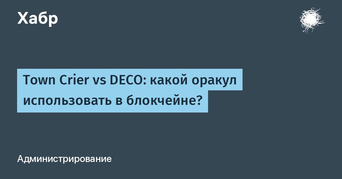 [Из песочницы] Town Crier vs DECO: какой оракул использовать в блокчейне?