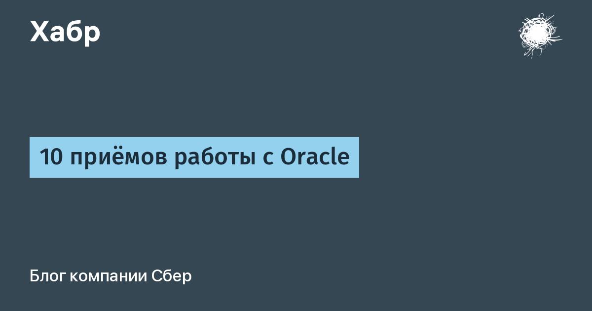 10 приёмов работы с Oracle / Блог компании Сбер / Хабр