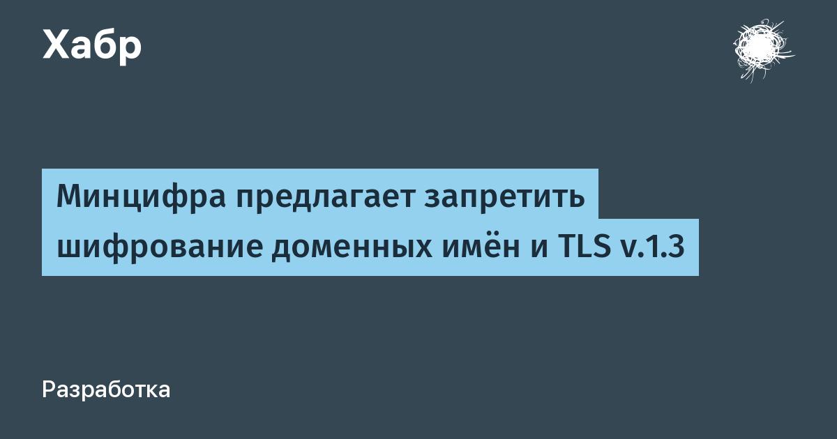 Минцифра предлагает запретить шифрование доменных имён и TLS v.1.3