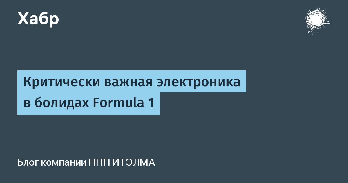 [Перевод] Критически важная электроника в болидах Formula 1
