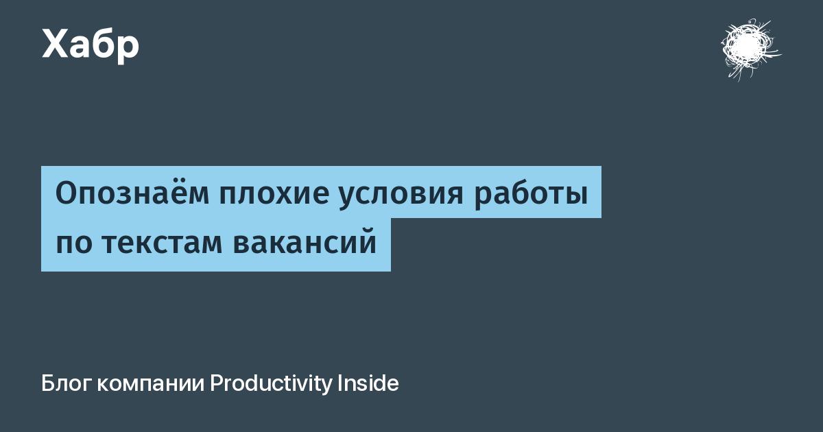 Опознаём плохие условия работы по текстам вакансий / Блог компании Productivity Inside / Хабр