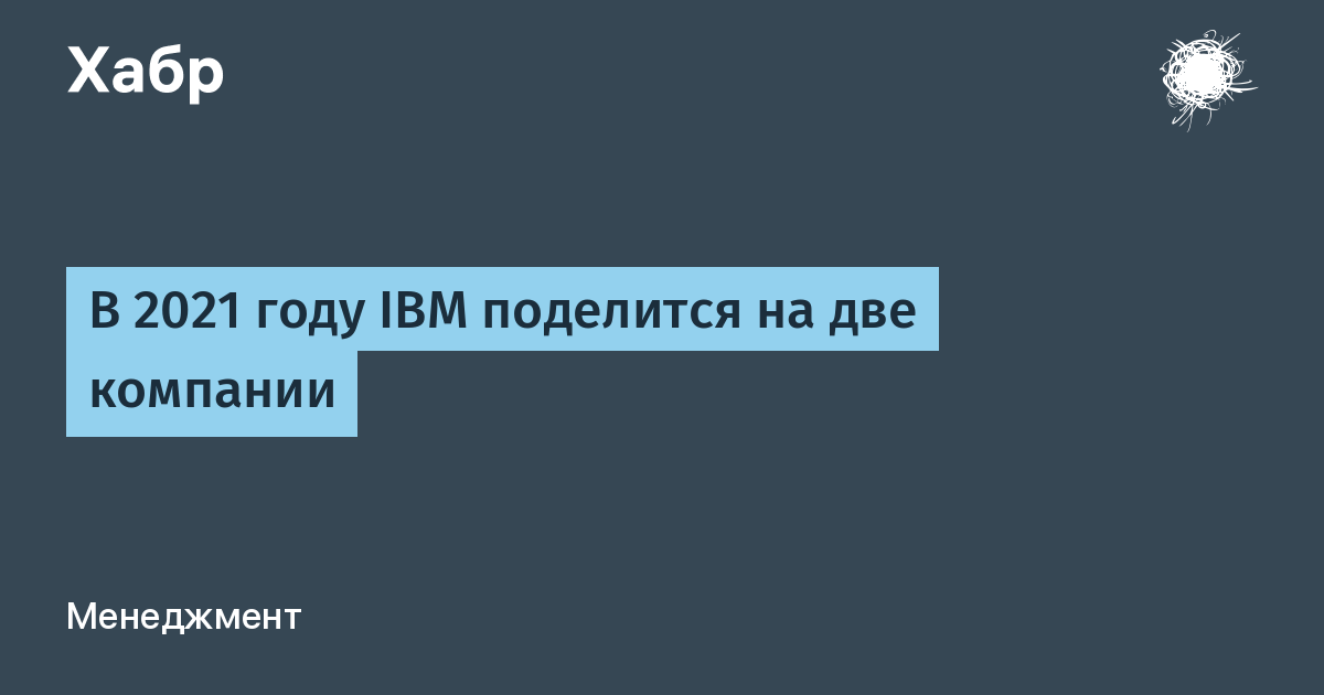 В 2021 году IBM поделится на две компании
