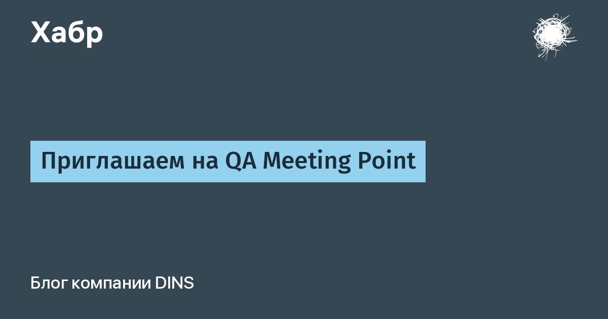 Приглашаем на QA Meeting Point / Блог компании DINS / Хабр