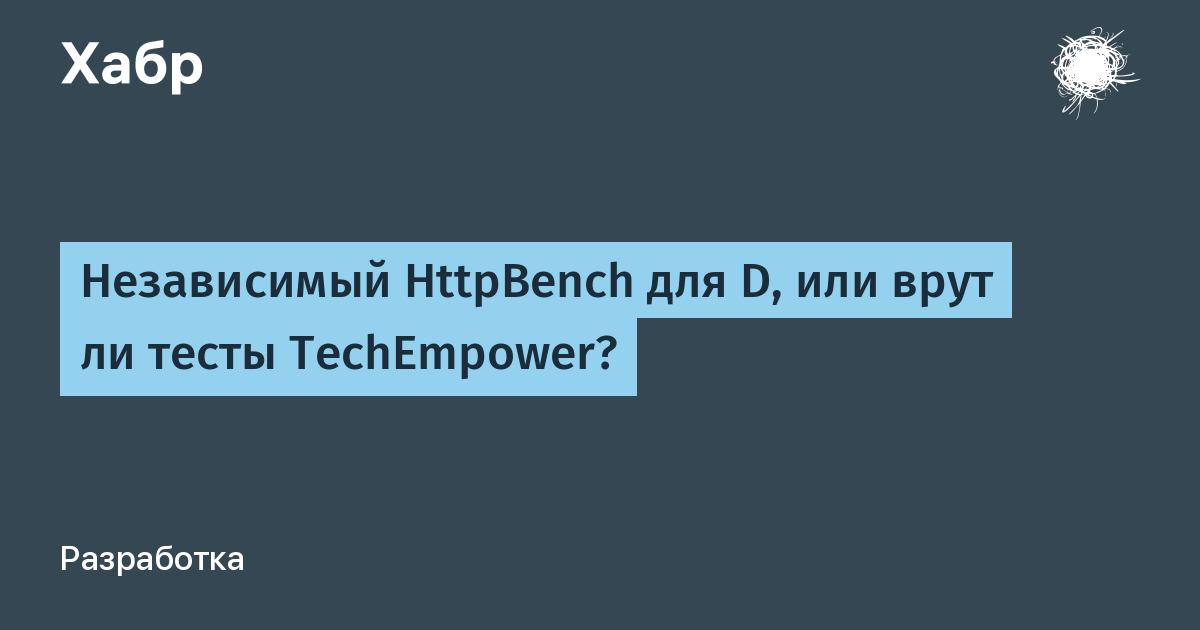 [Перевод] Независимый HttpBench для D, или врут ли тесты TechEmpower?
