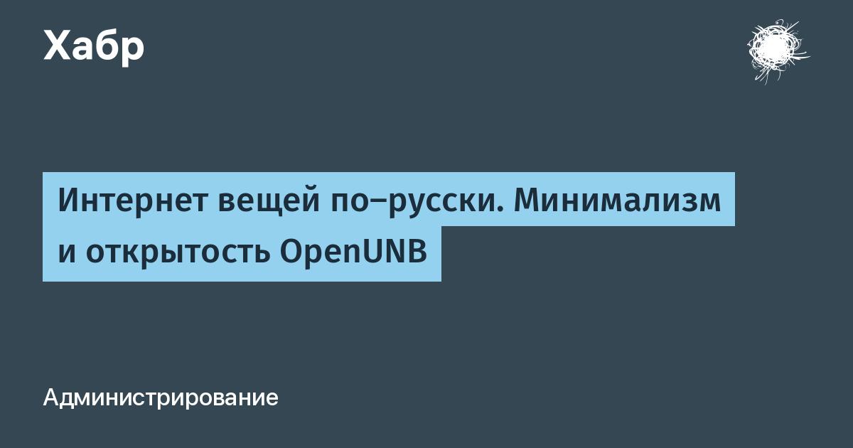 Интернет вещей по-русски. Минимализм и открытость OpenUNB / Хабр