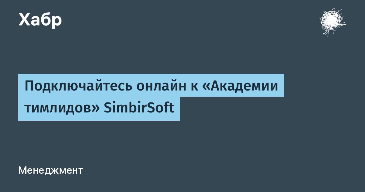 Подключайтесь онлайн к «Академии тимлидов» SimbirSoft / Хабр