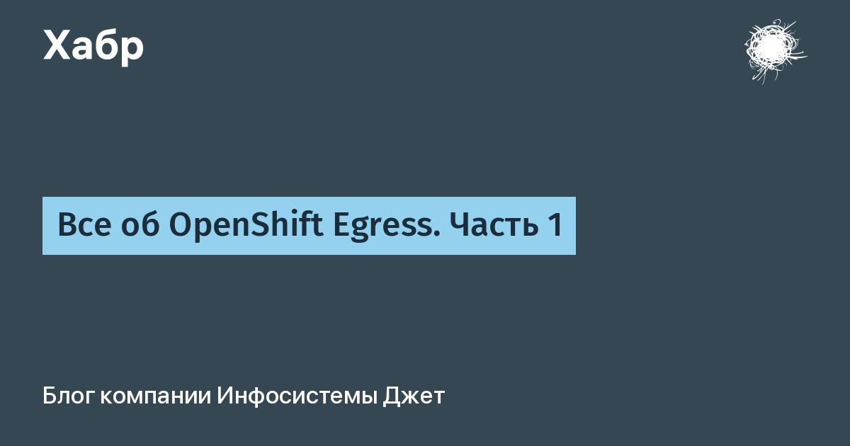 Все об OpenShift Egress. Часть 1