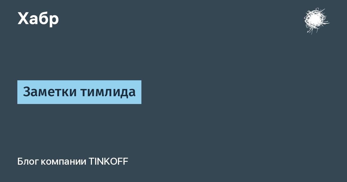 Заметки тимлида / Блог компании TINKOFF / Хабр