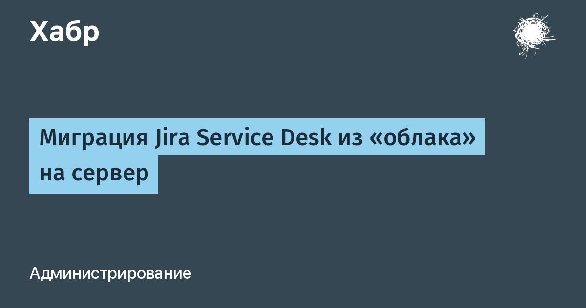 [Из песочницы] Миграция Jira Service Desk из «облака» на сервер