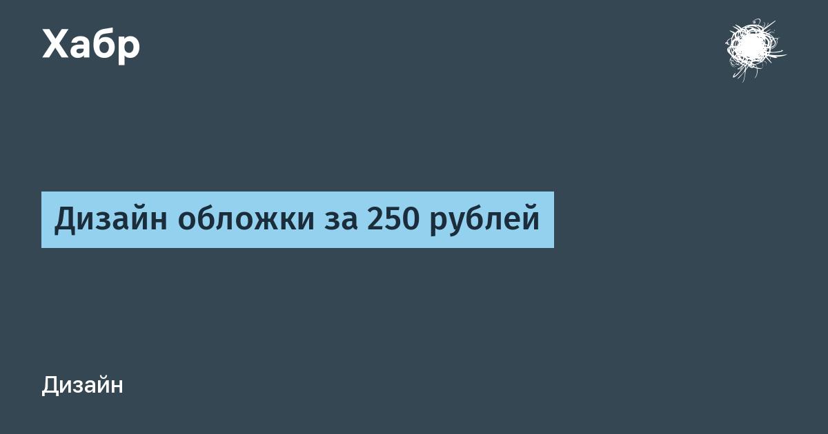 Дизайн обложки за 250 рублей / Хабр