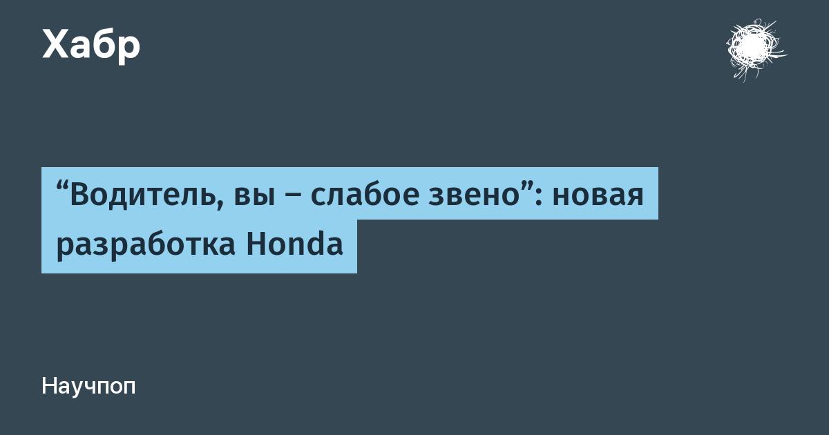 """""""Водитель, вы — слабое звено"""": новая разработка Honda"""