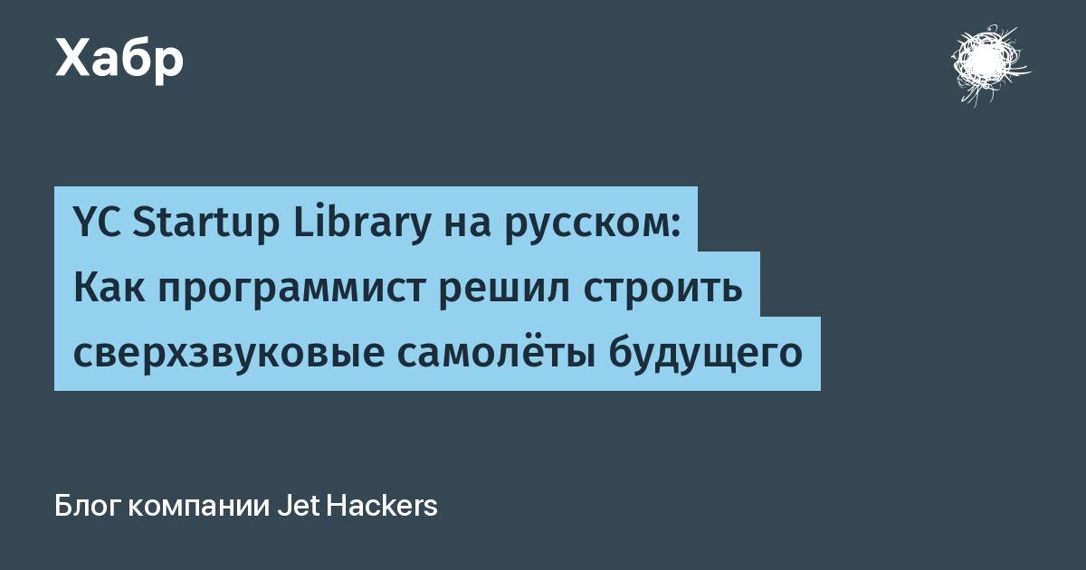 YC Startup Library на русском: Как программист решил строить сверхзвуковые самолёты будущего / Блог компании Jet Hackers / Хабр