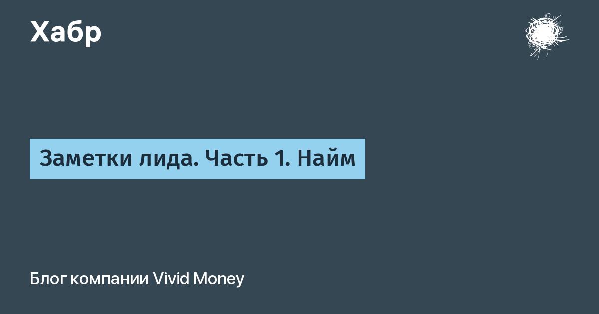 Заметки лида. Часть 1. Найм / Блог компании Vivid Money / Хабр