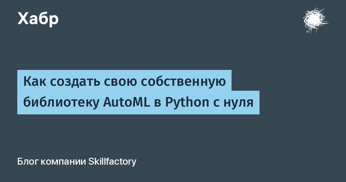 [Перевод] Как создать свою собственную библиотеку AutoML в Python с нуля