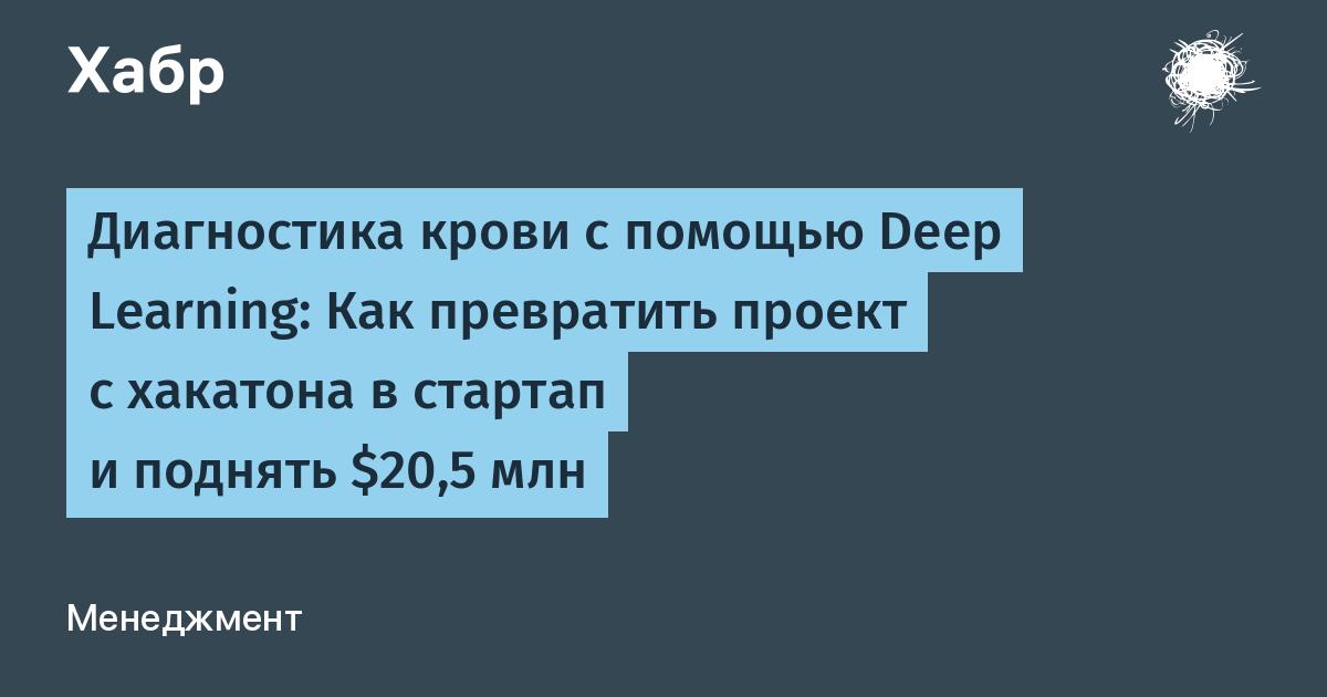 Диагностика крови с помощью Deep Learning: Как превратить проект с хакатона в стартап и поднять $20,5 млн / Хабр