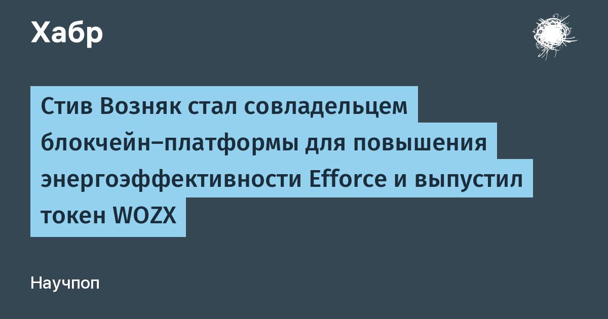 Стив Возняк стал совладельцем блокчейн-платформы для повышения энергоэффективности Efforce и выпустил токен WOZX / Хабр
