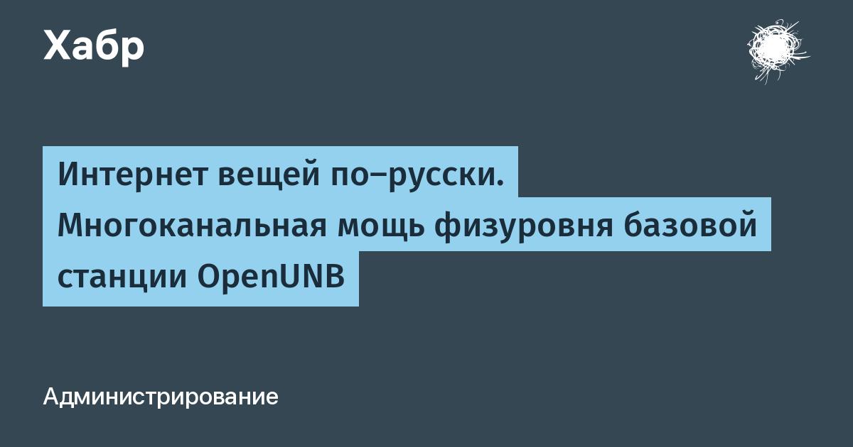 Интернет вещей по-русски. Многоканальная мощь физуровня базовой станции OpenUNB / Хабр