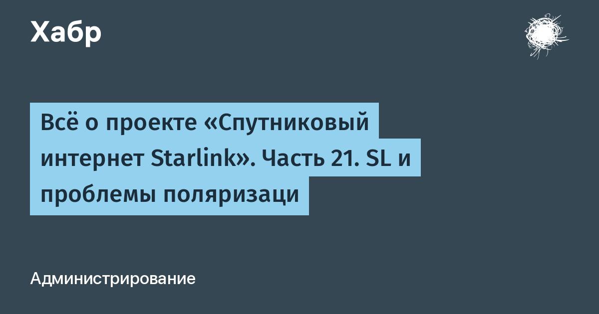 Всё о проекте «Спутниковый интернет Starlink». Часть 21. SL и проблемы поляризаци