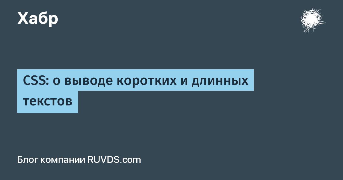 [Перевод] CSS: о выводе коротких и длинных текстов