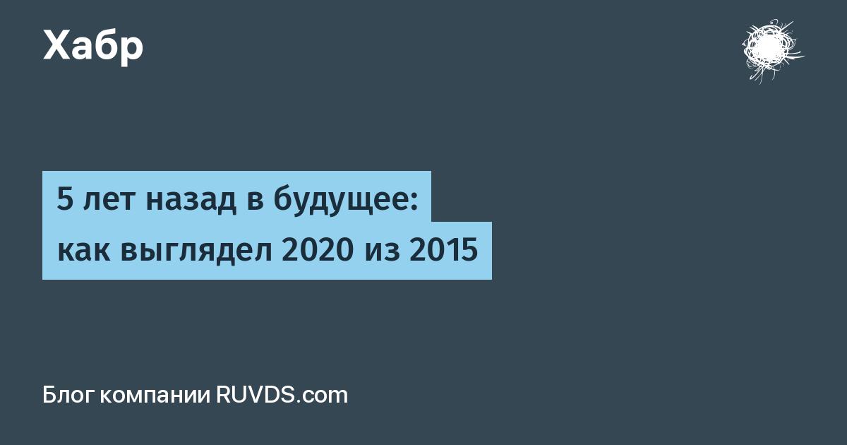 5 лет назад в будущее: как выглядел 2020 из 2015